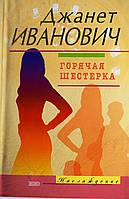 "Джанет Иванович ""Горячая шестерка""  Мелодрама, фото 1"