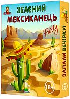 Настольная игра Зелений мексиканець (На украинском языке)