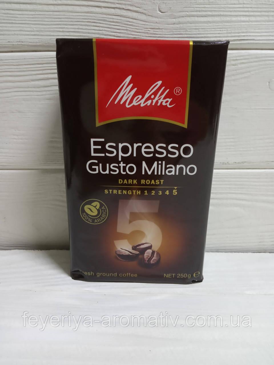 Кофе молотый Melitta Espresso Gusto Milano, 250гр (Германия)