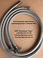 Криогенный металлорукав с гайками РОТ. Шланг для перелива кислорода (аргона, азота). Криогенные рукава Ду40/70, фото 1