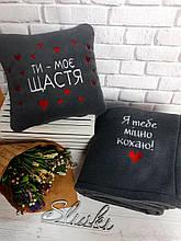 """Подарунковий набір: подушка + плед """"Ти - мое щастя. Я тебе міцно кохаю"""" 35 колір на вибір"""