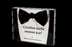 """Шоколад """"Шоколад для чоловіків"""""""