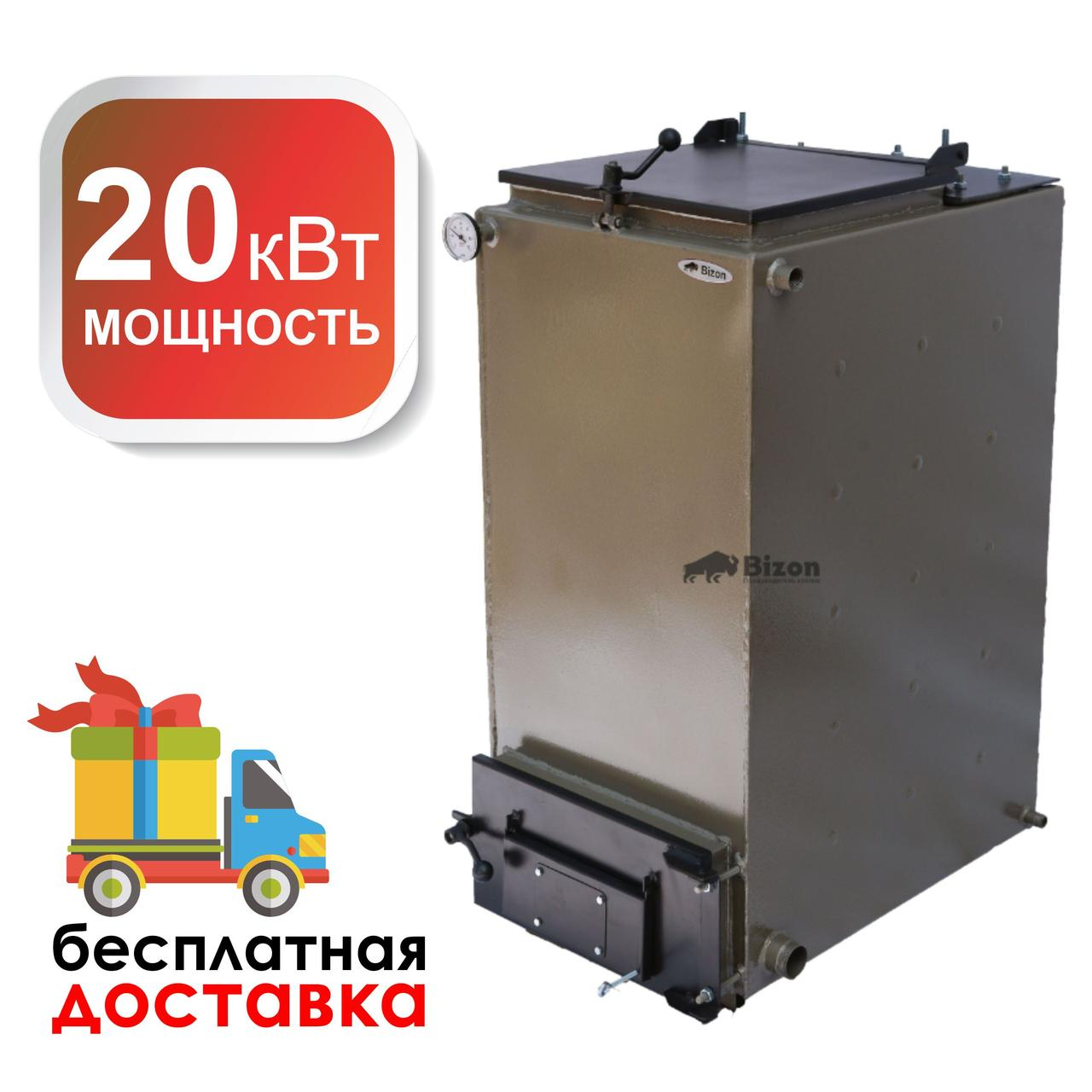 Котел длительного горения Холмова Бизон FS 20 кВт
