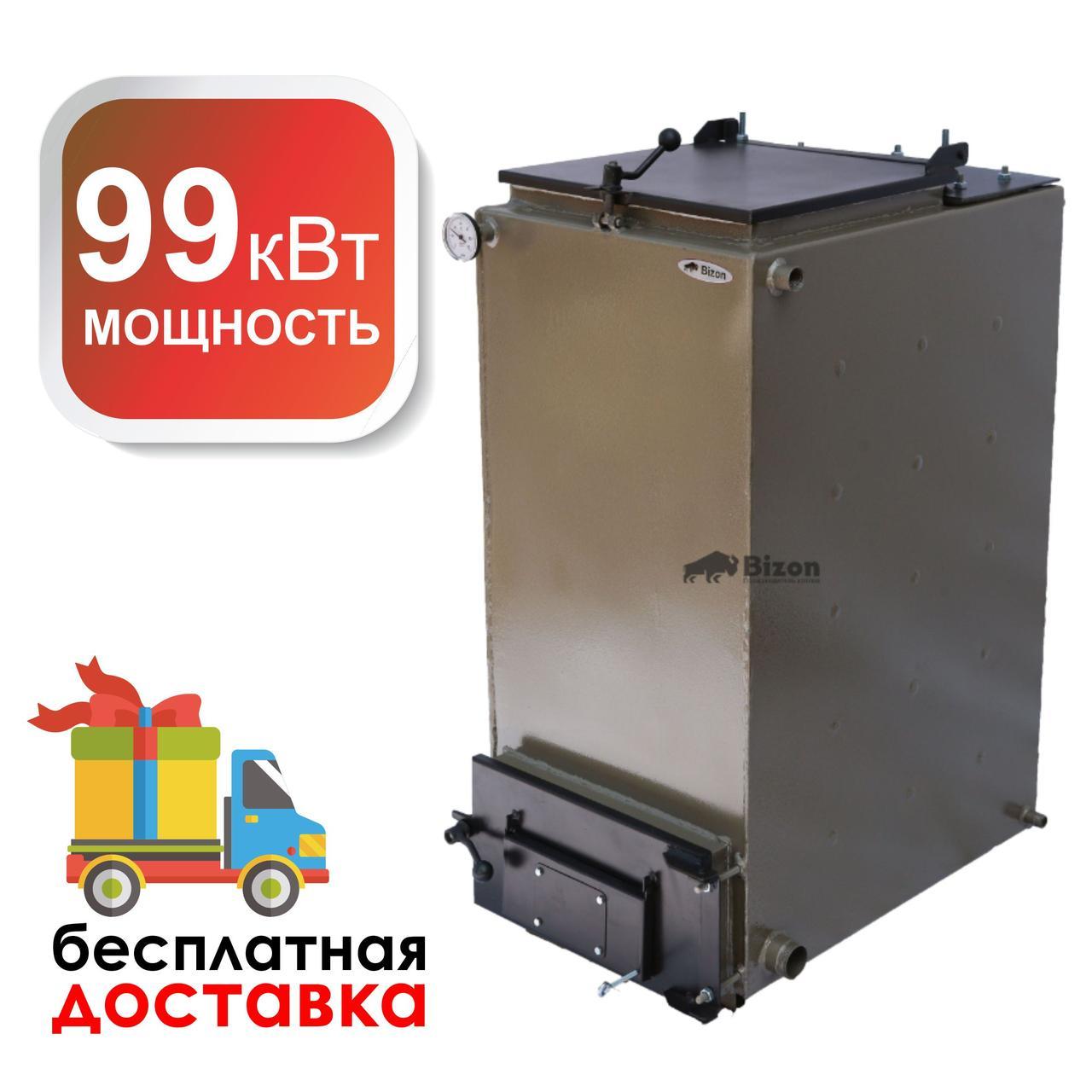 Котёл шахтный Холмова Bizon FS 99 кВт