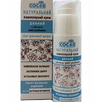 Натуральный ламеллярный дневной крем для чувствительной кожи, РН 5,5