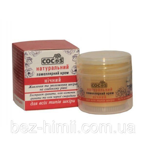 Натуральный ламеллярный крем Ночной, для всех типов кожи. С маслом граната и черной смородины