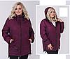 Куртка демисезонная удлиненная, с 50-60 размер