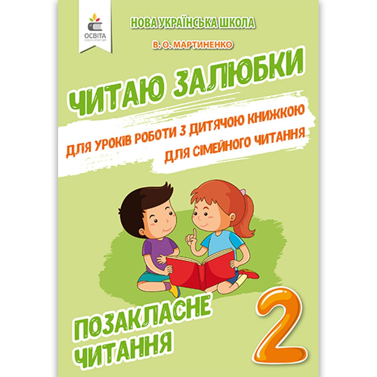Позакласне читання Читаю залюбки 2 клас Авт: Мартиненко В. Вид: Освіта