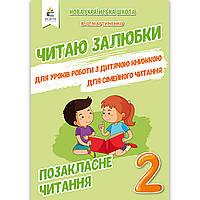 Позакласне читання Читаю залюбки 2 клас Авт: Мартиненко В. Вид: Освіта, фото 1