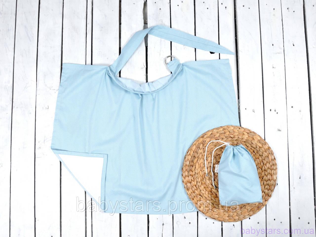 Накидки для кормления грудью с сумочкой чехлом, Точечки на голубом