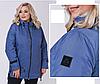 Куртка демисезонная удлиненная, синяя с 50-60 размер