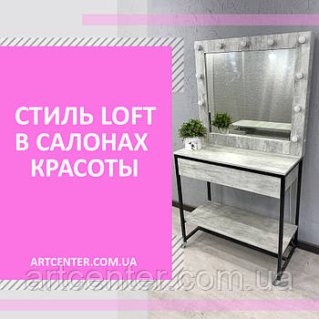 Стиль Лофт в салонах красоты