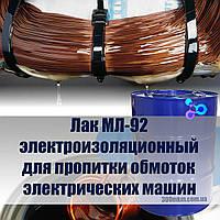 Электроизоляционный пропиточный Лак МЛ-92 для обмотки и покрытия электроизоляционных деталей.