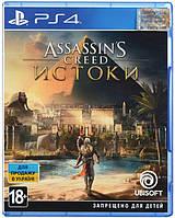 Игра Assassin's Creed Origins на PS4