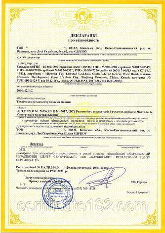 Декларация на эскалаторы, фото 2