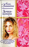 """Алина Знаменская """"Дочки-матери"""". Мелодрама"""