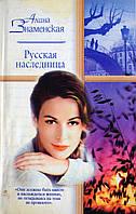 """Алина Знаменская """"Русская наследница"""". Мелодрама"""
