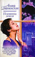 """Алина Знаменская """"Пленница дождя"""". Мелодрама"""