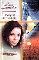 "Алина Знаменская ""Прогулка под луной"". Мелодрама, фото 1"