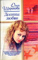 "Ольга Шарипова ""Долина любви"". Мелодрама, фото 1"