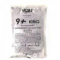"""Пудра осветляющая до 9+ тонов интенсивно фиолетовая """"Королевская"""" You Look Professional King Bleaching Powder"""