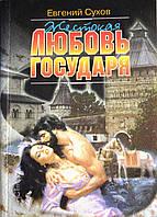"""Евгений Сухов """"Жестокая любовь государя"""". Мелодрама, фото 1"""