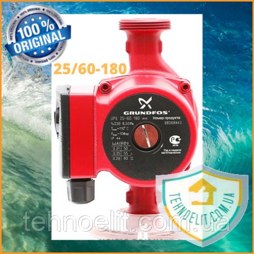 Насос циркуляционный для отопления Grundfos UPS 25-60 180 мм, оригинал. Циркуляційний насос для опалення.