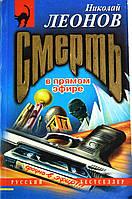 """Николай Леонов """"Смерть в прямом эфире"""". Детектив, фото 1"""