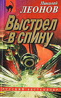 """Николай Леонов """"Выстрел в спину"""". Детектив, фото 1"""