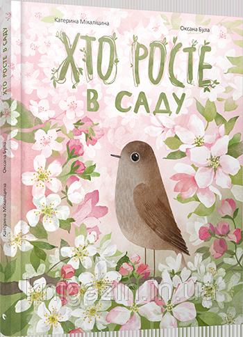Дитяча книга Хто росте в саду Для дітей від 3 років