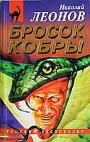 """Николай Леонов """"Бросок кобры"""". Детектив, фото 1"""