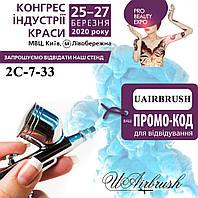 Конгрес індустрії краси. 25-27 березня 2020 року, м Київ.