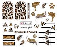 "Слайды для ногтей ""Леопард"", 1шт, №1583"