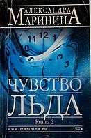 "Александра Маринина ""Чувство Льда. Книга 2"".  Детектив, фото 1"