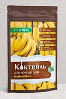 Протеиновый коктейль Банановый для коррекции веса, Грин Виза, 250 г
