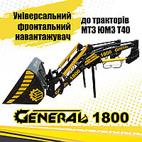 Быстросъемный фронтальный погрузчик GENERAL 1800 на трактор МТЗ, ЮМЗ, Т-40
