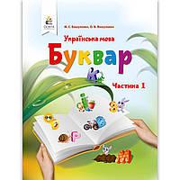Буквар 1 клас Частина 1 НУШ Авт: Вашуленко М. Вашуленко О. Вид: Освіта