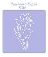 Трафарет для пряників квітка нарцис
