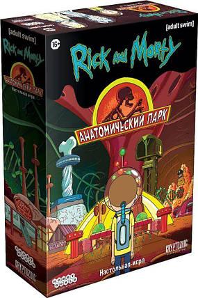 Настольная игра Рик и Морти: Анатомический парк, фото 2
