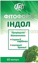 Капсули Фитофорте «Індол», Грін Віза, 60 капсул