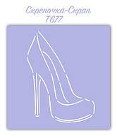 Трафарет для пряников туфля