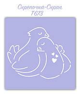 Трафарет для пряников голуби