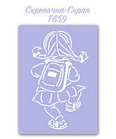 Трафарет для пряников школьница