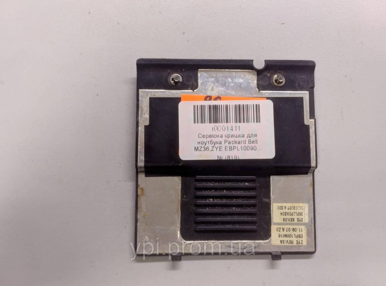 Cервисная крышка для ноутбука Packard Bell MZ36,ZYE EBPL1009016