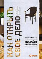 Дизайн интерьера. Как открыть свое дело - Наталия Митина (978-5-9614-6911-0)