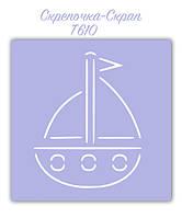 Трафарет для пряников корабель