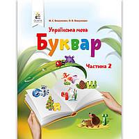 Буквар 1 клас Частина 2 НУШ Авт: Вашуленко М. Вашуленко О. Вид: Освіта