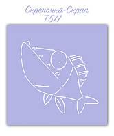 Трафарет для пряников рыба