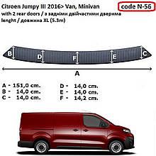 Пластикова накладка заднього бампера для Citroen Jumpy III / Spacetourer (з 2 задніми дверима) 2016+