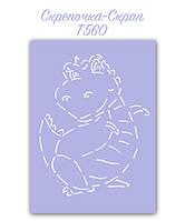 Трафарет для пряников динозавр
